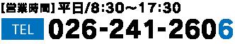 【営業時間】平日/9:00〜17:30  026-241-2606