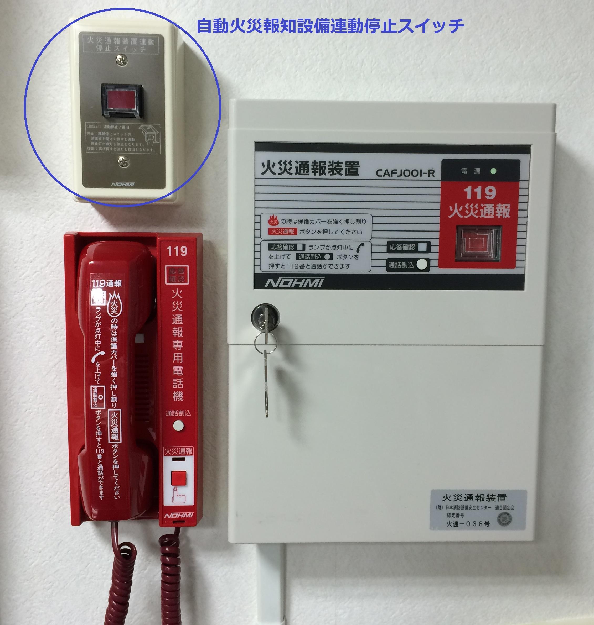 火災通報装置*自動火災報知設備との連動