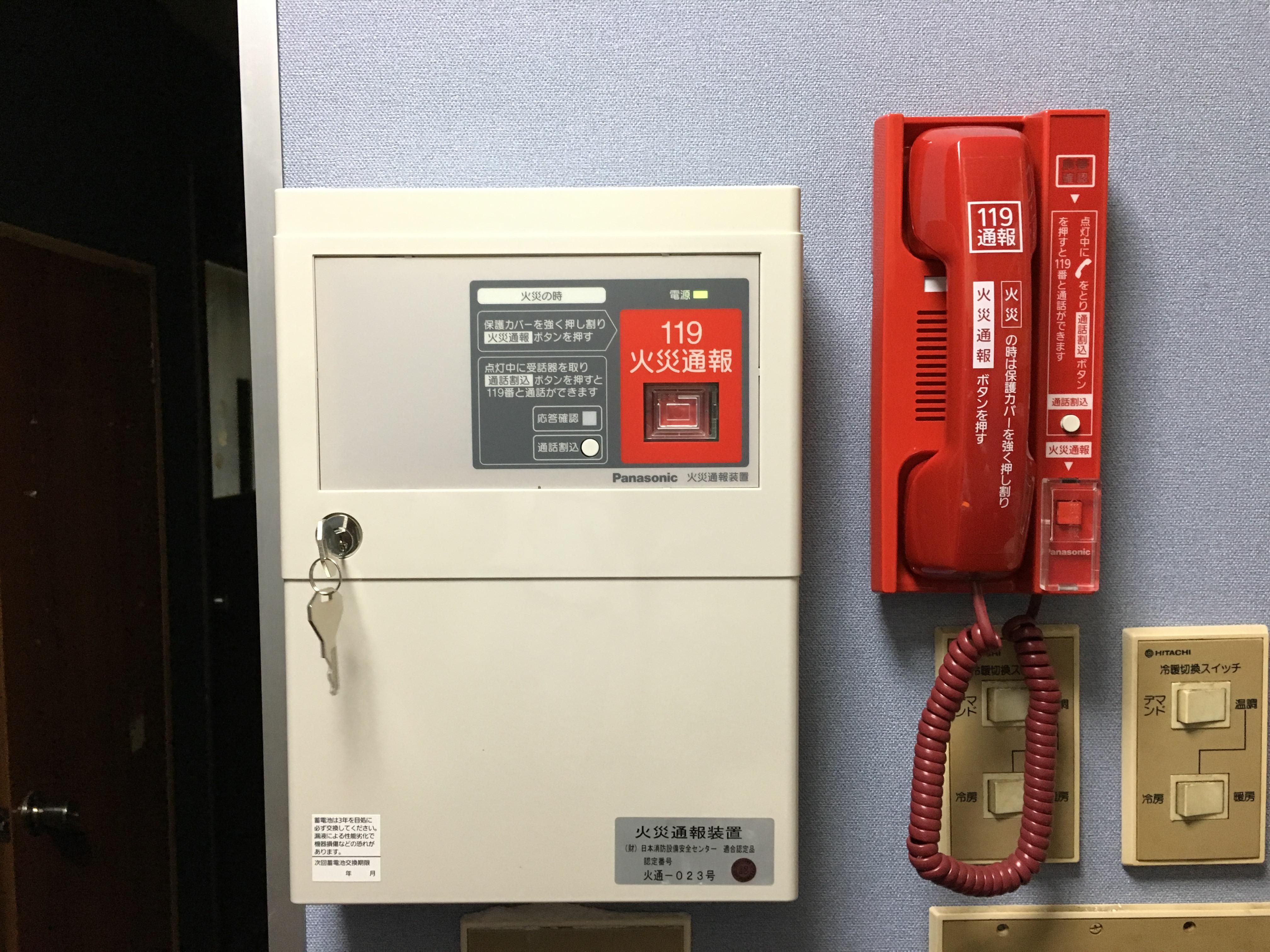 火災通報装置*設置