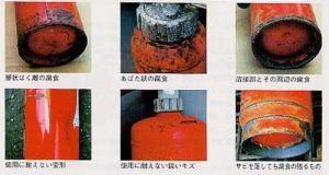消火器腐食