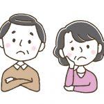 悩む老夫婦