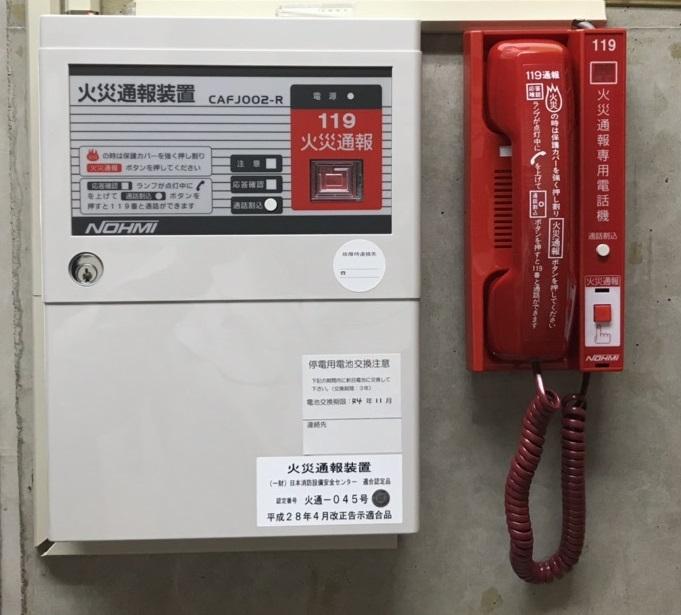 火災通報装置写真